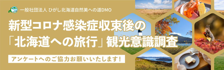型コロナウイルス感染症収束後の 「北海道への旅行」観光意識調査