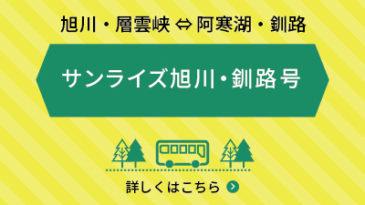 サンライズ旭川・釧路号