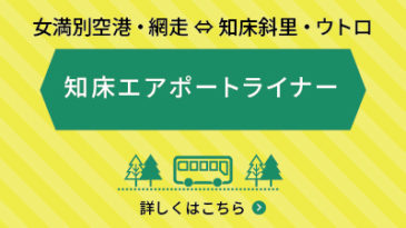 【2019年夏期】知床エアポートライナー