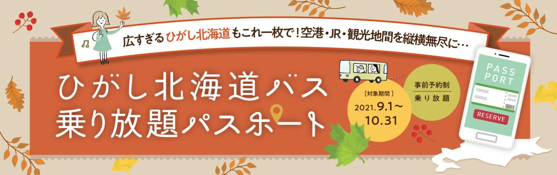 ひがし北海道エクスプレスバス2021 乗り放題パス