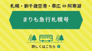 【7/31まで】まりも急行札幌号
