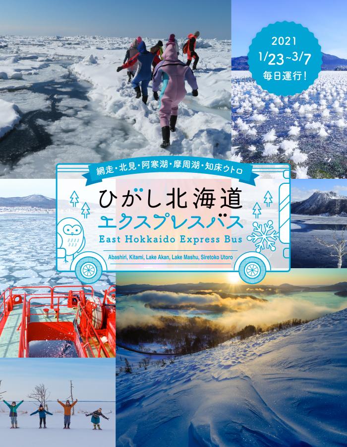 ひがし北海道エクスプレスバス冬 2021