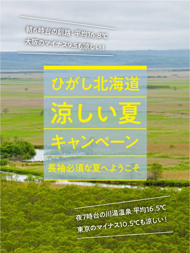 ひがし北海道 涼しい夏キャンペーン