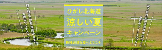 ひがし北海道 涼しい夏キャンペーン 長袖必須な夏へようこそ