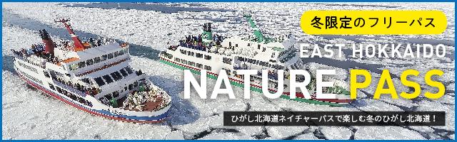 北海道ネイチャーパス