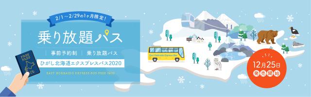 ひがし北海道エクスプレスバス2020 乗り放題パス