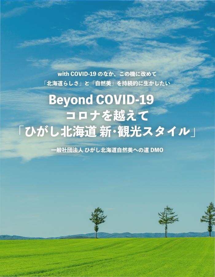 Beyond COVID-19コロナを越えて