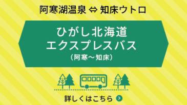 【9/1~10/31限定】ひがし北海道エクスプレスバス(阿寒~知床)