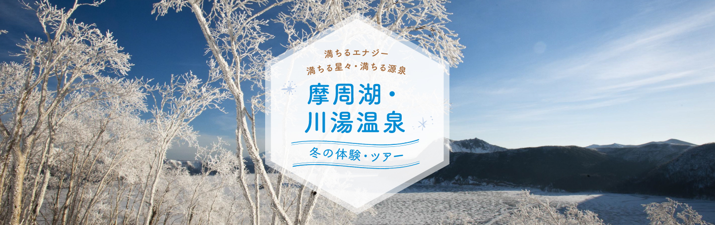 https://easthokkaido.com/kawayu-winter/