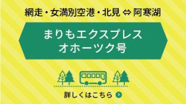 【宿泊者限定バス|8/1~10/31】まりもエクスプレス オホーツク号