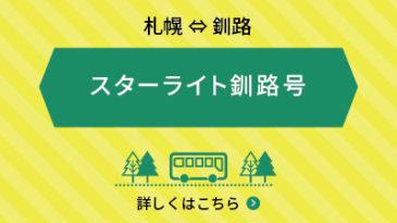 スターライト釧路号