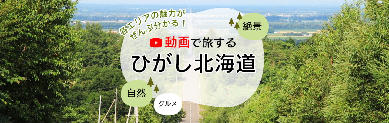 ひがし北海道各地の魅力を紹介する動画と、体験・アクティビティ等をご紹介