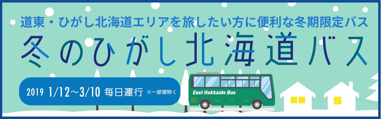 冬期限定バス 冬のひがし北海道バス