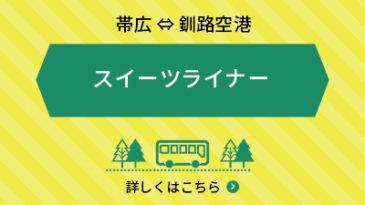 【8/1運行開始!】スイーツライナー