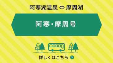 【期間限定運行】阿寒・摩周号