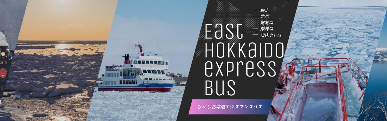 ひがし北海道エクスプレスバス 2022