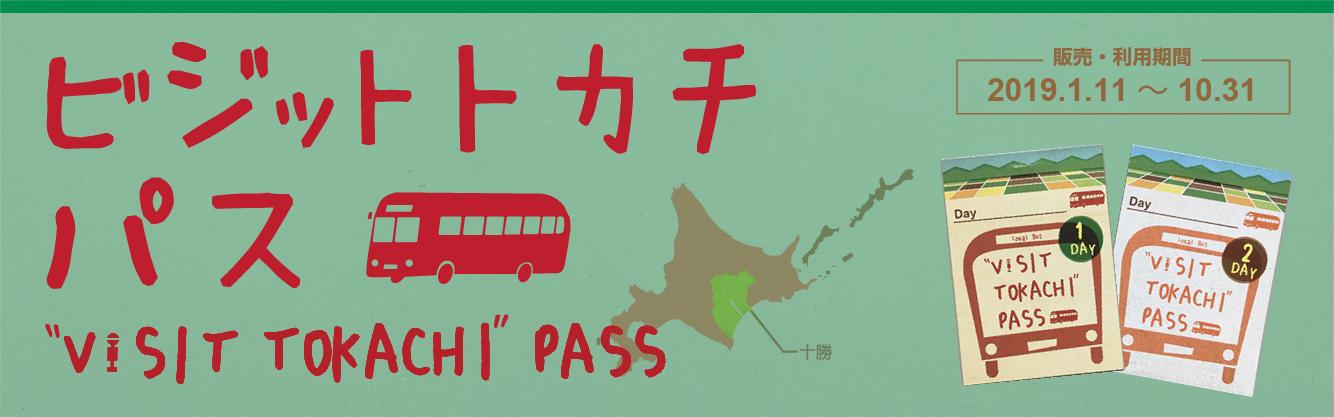 ビジットトカチパス(VISIT TOKACHI PASS)