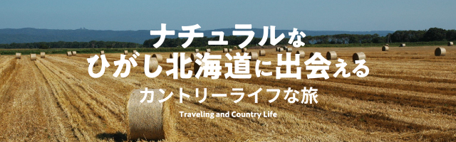 https://easthokkaido.com/traveling-and-country-life/