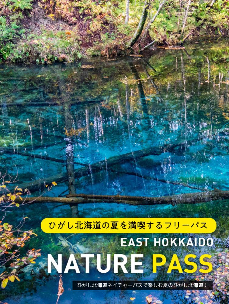 ひがし北海道ネイチャーパス