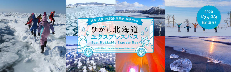 ひがし北海道エクスプレスバス冬 2019