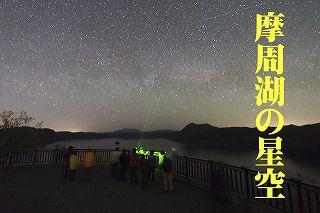 <北海道・摩周湖>星紀行 ~星空・夜景を見ながら五感で真暗闇の体感~