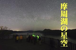 <北海道・摩周湖>星紀行