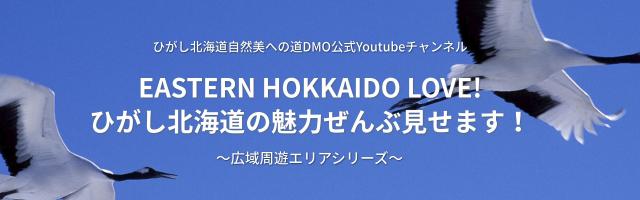 ひがし北海道自然美への道DMO公式Youtubeチャンネル