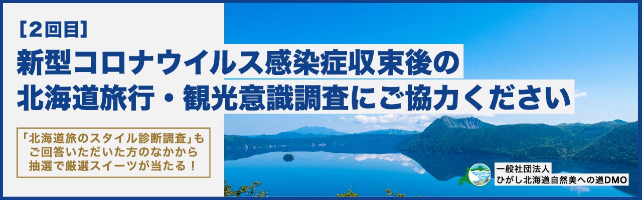 新型コロナウイルス 感染症収束後の 北海道旅行・ 観光意識調査