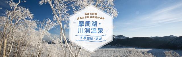 摩周湖・川湯温泉 冬の体験・ツアー