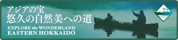 ひがし北海道広域観光周遊ルート Explorer The Wonderland.
