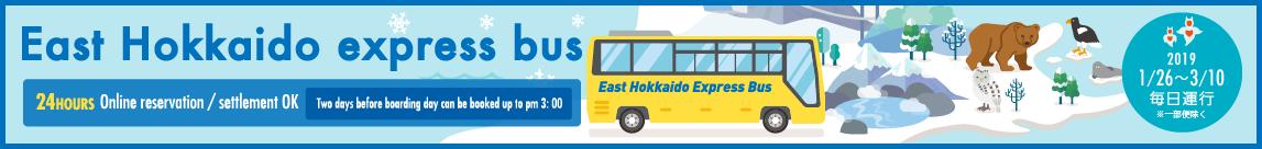ひがし北海道エクスプレスバス冬_2019(en)