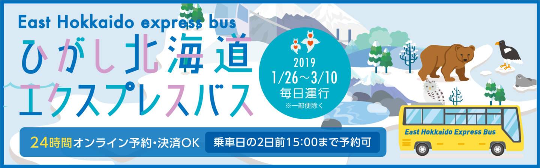 ひがし北海道エクスプレスバス冬_2019