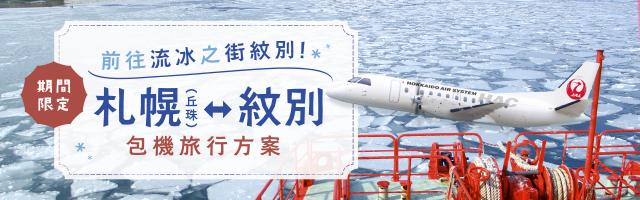 HAC札幌⇔紋別チャーター便旅行プラン