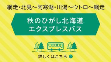 【2019年】秋のひがし北海道エクスプレスバス&タクシー