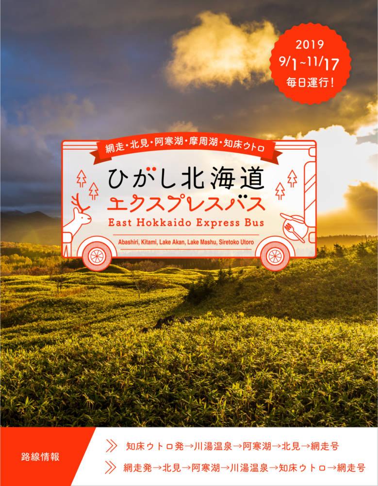ひがし北海道エクスプレスバス秋 2019
