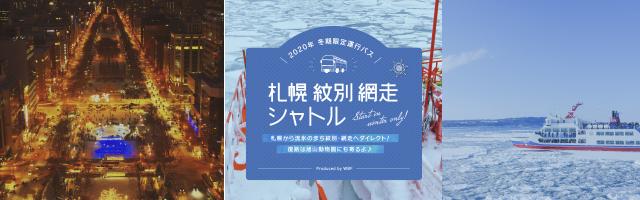 札幌紋別網走シャトル