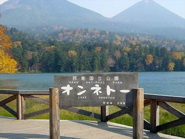 【阿寒湖発着】ひがし北海道絶景1DAY TRIP|うれしいランチつき!
