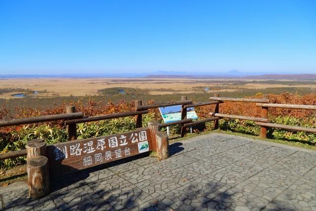 【釧路発】らくらく観光タクシープラン|釧路湿原国立公園めぐりコース
