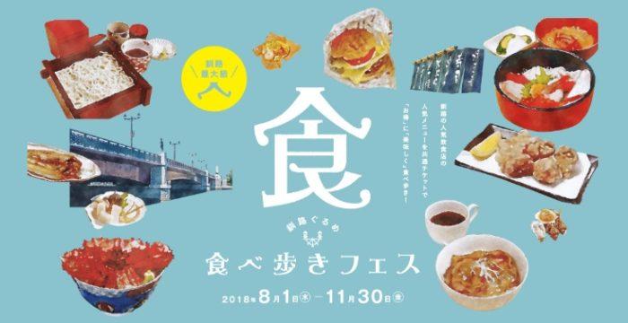 釧路食べ歩きフェス イメージ