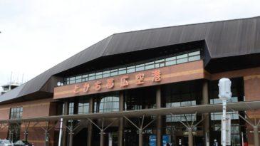 帯広空港の情報