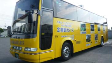 販売期間終了|【帯広発着】とかち定期観光バス(1日/午前/午後)